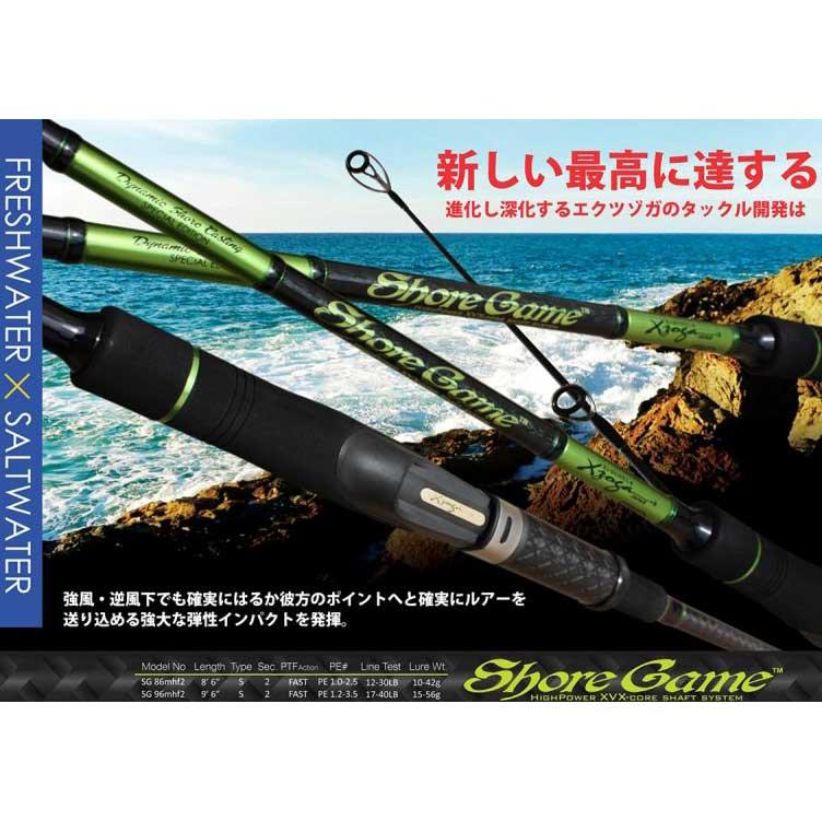 Xzoga shore game štap 2